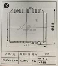 1301D14A-010 new design copper auto radiator