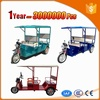 cheap 3 wheeled trike for sale with CE certificate