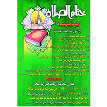 Factory Direct New Products Children study Islamic calligraphy