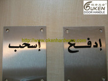 handle plate 2015 stainless steel door handle with plate ,push and pull handle with plate Saudi Arabia,english