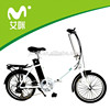 portable electric bike/electric bicycle/folding e-bike/ebike