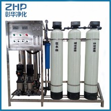 ZHP 500L/H automatic tap water purification machine ro water system