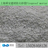 The best material Fireproof mortar