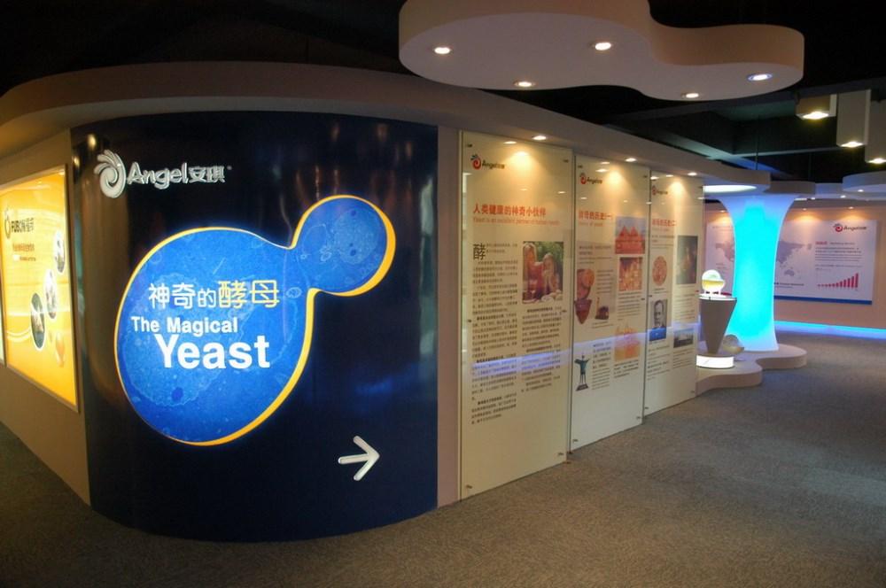 yeast museum_resize.jpg