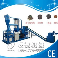 plastic and aluminum recycling and separating machine