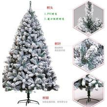 210 cm 1000 encryption PVC flocking glue snow luxury Christmas tree