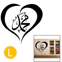 Muslim Custom Pattern Removable Waterproof Wall Vinyl Sticker Home Decor