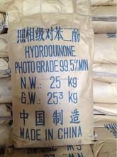 cosmstic materail skin whitening hydroquinone