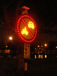 solar power traffic sign solar road signs traffic led light-no cars and motorcycles Led warning light