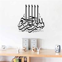 ZOOYOO art wall sticker decorative Islam wallpaper supplier decorative wall scroll wholesale wall stickers (548)