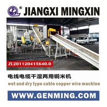High performance wet and dry waste cable recycling equipment for copper