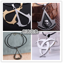 Assassin's Creed Insignia Necklaces,Wholesale Merchandise Jewelry Necklace For Teenagers