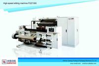 2015 CHINA auto sales film/paper/aluminum foil high-speed slitting paper machine brand FGZ-1300