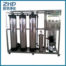 ZHP 1500LPH pi water filter