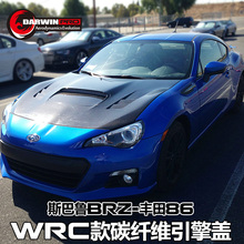 12-16 Carbon fiber hood STI style For Toyota GT86 FRS Subaru BRZ Bonnet