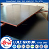 Brown/Black Film Faced Plywood,Marine plywood for Building/construction