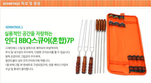 Korean style stainless steel bbq skewer weber barbecue grill