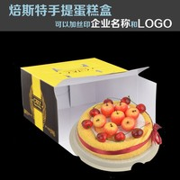 10 inch yellow paper recoverable cake packing box/recoverable packaging box/10 inch packaging box/cake packaging box#007