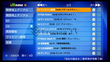 HD media player Japanese iptv box android tv box with 72 live Japanese English live tv channels