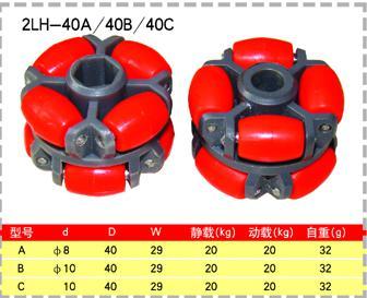 2LH-40A 40B 40C omniwheel.jpg