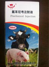 high efficacy antibacterial drug Florfenical 30% of veterinary medicine.