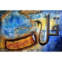 Hand painted islamic calligraphy paintings Qul Arabic Art, Ikhlas