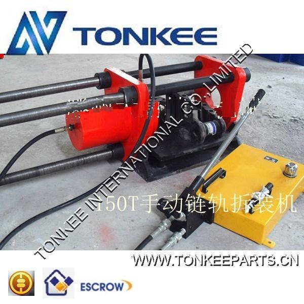 track pin press 150T.jpg
