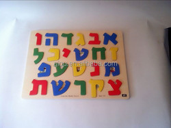 2015 New Hot Wooden Toys Israel Alphabet Puzzle Board In Hebrew