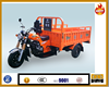 Hot sell 2015 Three trike motorized tricycle,cargo tricycle,adult tricycle