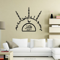 Muslim islamic wall stickers decoration wall art drawing removable art vinyl quotes removable adhesive wall sticker decor