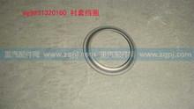 Sinotruk STR Parts Bush Collar WG9231320160