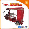 space 4+1 seater battery operated rickshaw used rickshaw for sale(cargo,passenger)
