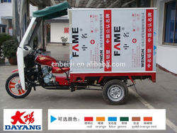 New style air cooled air cooled engine van cargo tricycle for sale