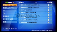 IPTV box Japanese TV internet TV Ihome II with HD Japanese and English channels