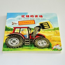 Top Quality Children Board Book Printing Service