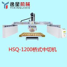 HSQ1200-036 Bridge type granite saws