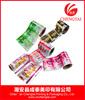 Shantou printing packaging auto film