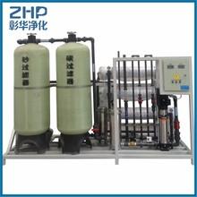 ZHP 1000LPH ro drinking pure water producing machine