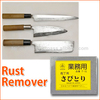 """Japanese Kitchen Knife Cleaning Materials """"SABITORERU"""" Is Remove Rust"""