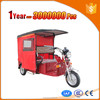 cheap adult three wheeler tricycle with durable motor