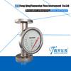 digital water metal tube rotameter