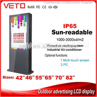 floor standing outdoor advertising lcd screen price outdoor digital signage price
