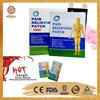 2015 china supply oem /odm servcie strong effctive herbal muscle pain relieving patch