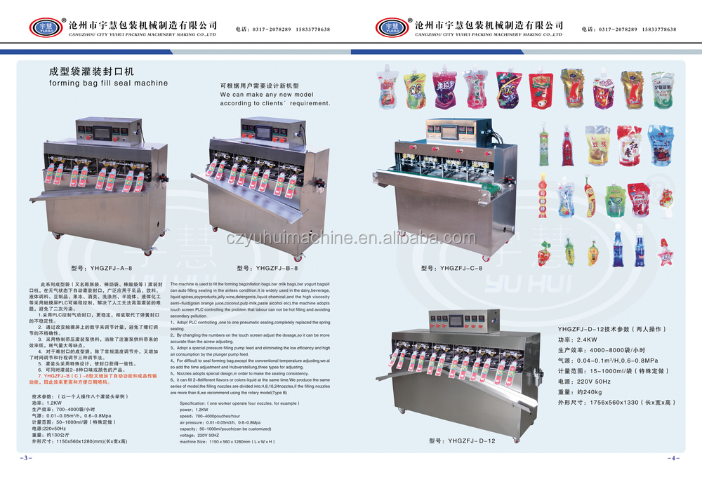 carbonated drink pouch filling machine- YHGZFJ-C-8- automatic