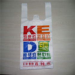 Colorful printed cute and good quality packaging bag, t shirt shopping plastic bag