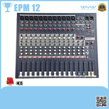 digital audio mixer 12 channel EPM series