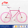 2016 fixed gear bicycle/new fixed gear bicycle/china wholesale new bike fixed gear bicycle