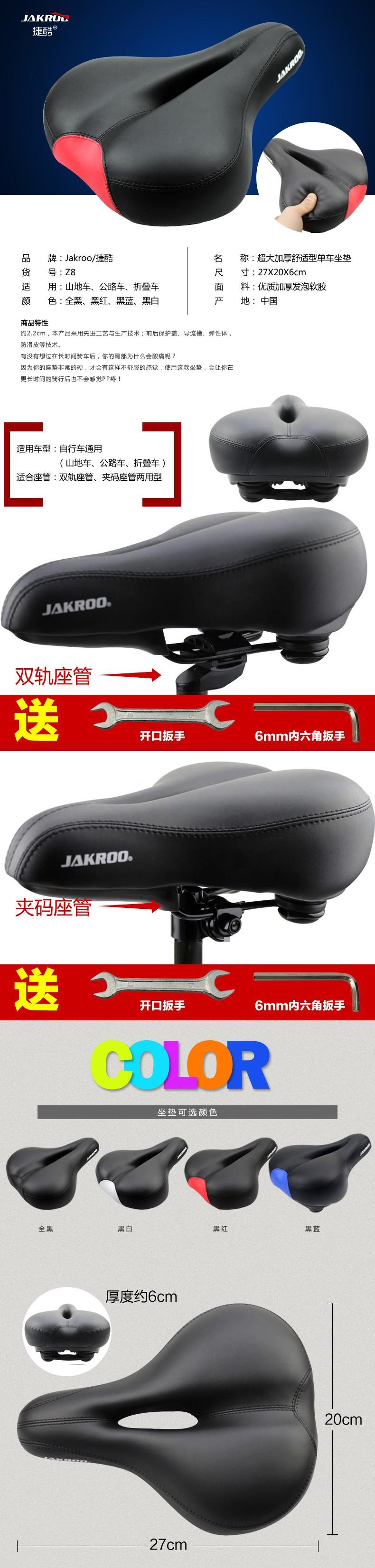 Мотоциклетный чехол для сидения JAKROO