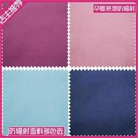 Super quality hot selling radiation resistant protection fabric