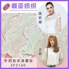 Onway Textile Embroidered Water Soluble Chemical Cupion Guipure Lace Fabric/African Lace Fabrics/Guipure lace